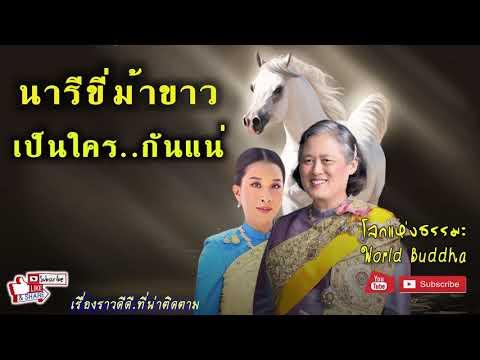 คำทำนาย ชาติ ศาสน์ กษัตริย์ นารีขี่ม้าขาว