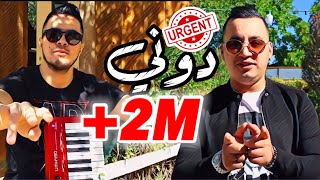 Yacine Tigre Feat Amine La Colombe Douni Urgent دوني إرجون (Clip 2020)