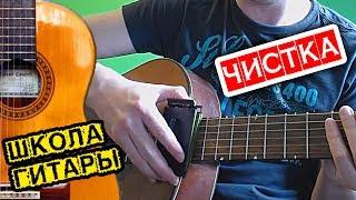 Очиститель гитарных струн и грифа гитары 🎸 Школа гитариста