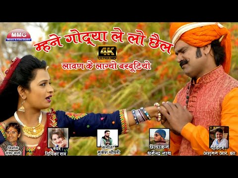 Latest Rajasthani Hit Song 2018 - म्हाने गोदया ले लो छैल - Deepika Rao का धमाकेदार  Video Song - Hd