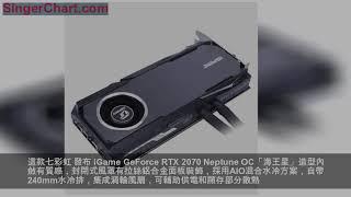 七彩虹 發布 iGame GeForce RTX 2070 Neptune OC 水冷顯卡