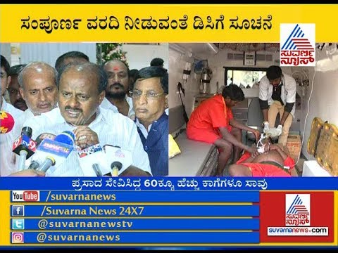 CM HDK Reacts Over Incident | Deaths After Receiving Prasad At Maramma Temple