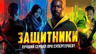 «Защитники» - лучший сериал про супергероев?