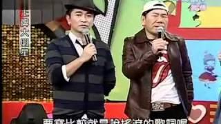 2008 11 27 王牌大明星 不要再說我醜了 趙傳