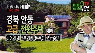 경북 안동 전원주택 매매 고급 철근콘크리트 구조와 시내…
