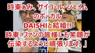 関連動画はコチラ □時東ぁみ結婚!サイコ・ル・シェイムDAISHIと...