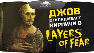 ДЖОВ ОТКЛАДЫВАЕТ КИРПИЧИ в Layers of Fear #1. Психоделическая истерия!