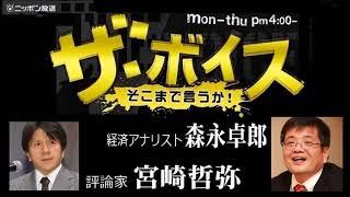 AMラジオ 1242 ニッポン放送 http://www.1242.com/   ザボイスそこまで...