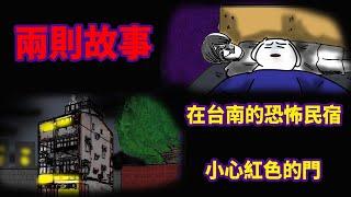 【微鬼畫】2則故事|在台南的恐怖民宿|小心紅色的門