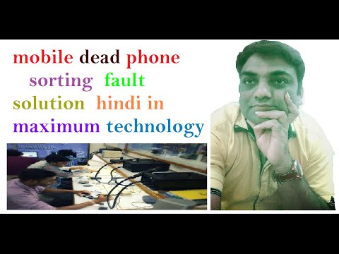 how to android mobile dead phone sorting  fault solution hindi in maximum technology
