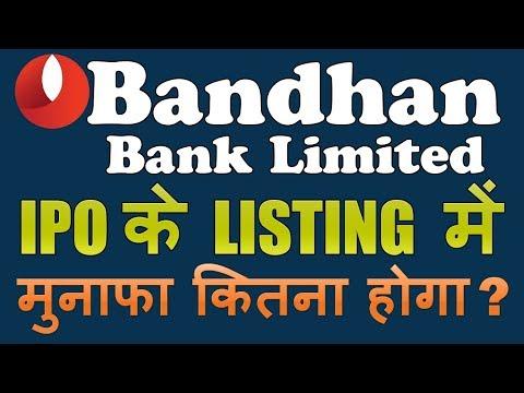 Bandhan Bank IPO Listing Price | Bandhan IPO Listing | Bandhan Bank IPO Listing