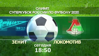 Матч Зенит Локомотив за Суперкубок России откроет новый футбольный сезон