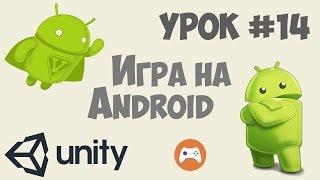 Как сделать игру на Андроид Unity 5 | Урок #14 - Оптимизация под разные экраны