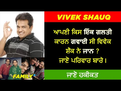 🔴-vivek-shauq-biography-|-death-reason-|-family-|-movies-|-interviews