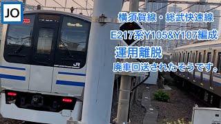 速報❗横須賀線・総武快速線E217系Y105&Y107編成が運用離脱しました。長野へ廃車回送されたそうです。(概要欄必読‼️)