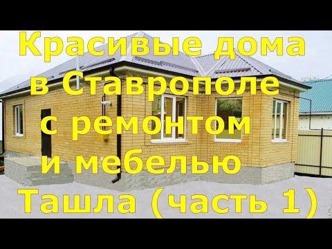 Недвижимость Ставрополь |Купить дом в Ставрополе |Ставрополь,Ташла, Кожзавод|
