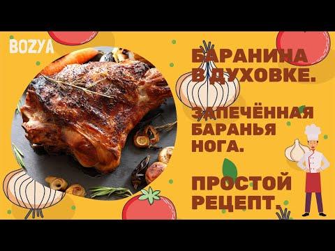 Баранина в духовке. Запечённая баранья нога. Простой рецепт.