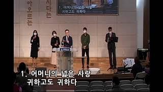 20210509 제주중문교회 2부 실시간예배