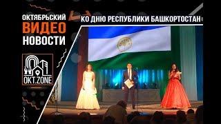 Концерт ко Дню Республики Башкортостан г. Октябрьский 2018 год