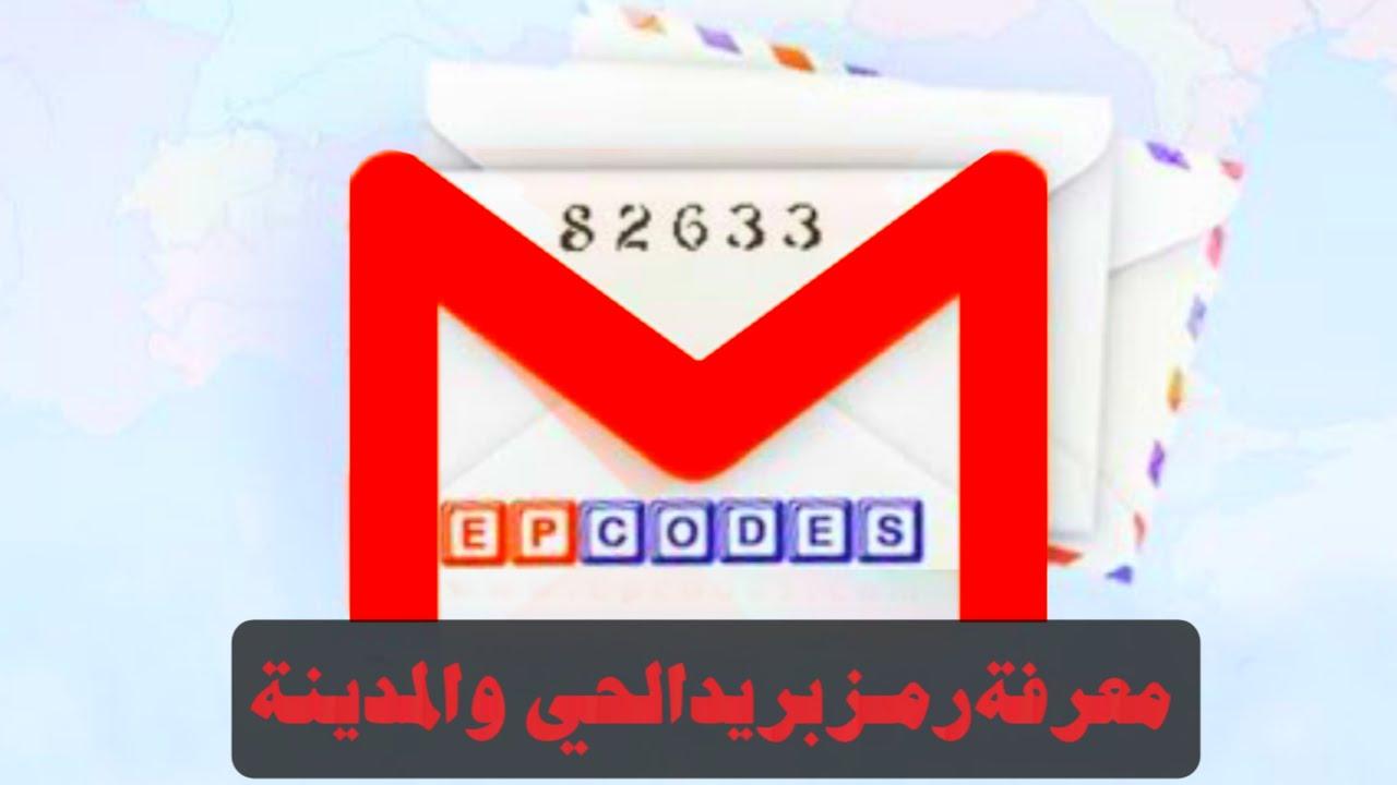 كيفيةمعرفةالرمز البريدي بجميع الدول والمحافظات والمدن حول العالم للاندرويد2020