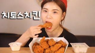 #205 떵순이의 멕시카나 신메뉴 치토스 치킨 먹방~!…