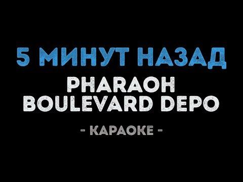 PHARAOH & Boulevard Depo - 5 Минут Назад (Караоке)