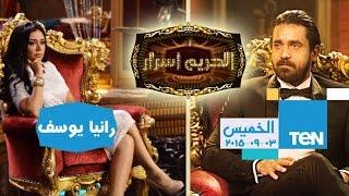 الحريم أسرار | El Hareem Asrar - الحريم أسرار - النجمة الجميلة