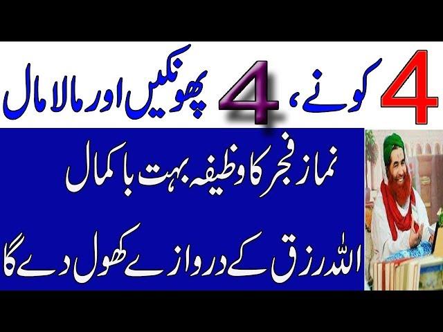 Wazifa For Rizq || Subha Fajar Ki Nimaz Ka Wazifa ||Rizq