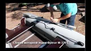 Моторная лодка Фрегат М-370 С (сборка)(Сборка моторной лодки ПВХ Фрегат М-370 С. Подробнее о модели: http://fregat-boats.ru/naduvnaya-lodka-pvx-fregat-m-370-s/, 2014-06-05T20:46:51.000Z)