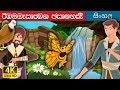 සමනල කුමාරිකාව  | Sinhala Cartoon | Sinhala Fairy Tales
