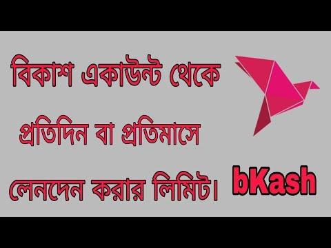 bKash daily and monthly transaction limits | Alloron Bangla |