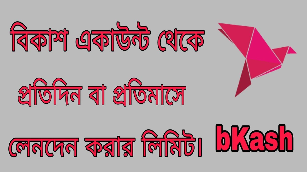 bKash daily and monthly transaction limits   Alloron Bangla  