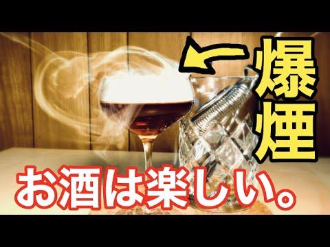 【緊急事態発生】絶対に知りたいお酒を何倍も美味しく飲む方法を紹介。(煙が出るカクテル)