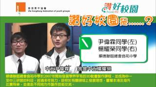 青協「讚好校園」:翁祐中學3D電腦動畫組參與同學