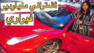 هداني ملياردير فيراري وشوفوا ردة فعل أمي   Billionaire Bought Me A Ferrari