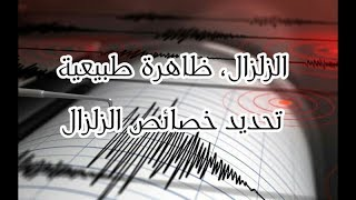 الدرس 02:الزلزال، ظاهرة طبيعية/تحديد خصائص الزلزال صفحة 12-13 الجزء 02 علوم طبيعية سنة ثالثة متوسط