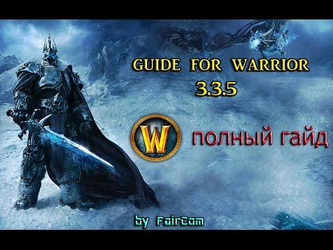 Гайд на воина 3.3.5а (Guide for warrior 3.3.5a)