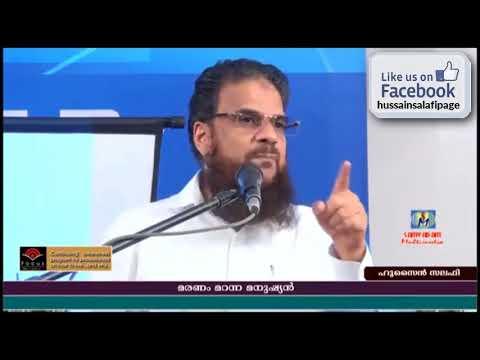Maranam Maranna Manushyan - മരണം മറന്ന മനുഷ്യൻ - Hussain Salafi Speech - Perinthalmanna Program