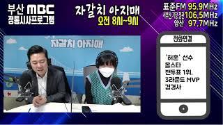 [210111 부산 MBC 자갈치 아지매] '허훈' 선…