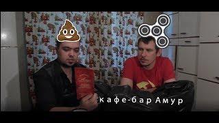 Съедено в Хабаровске #4   Обзор доставки из кафе-бар Амур