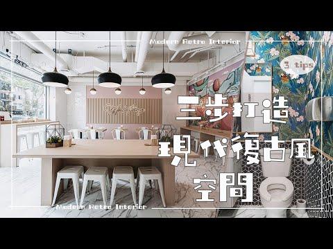 【餐館改造】扭轉麻辣燙餐廳傳統形象,三步打造現代復古風空間- -malatang-modern-retro-interior-design- -restaurant-design-tips