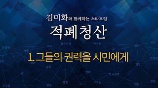 김미화와 함께하는 스타트업 적폐청산 1화