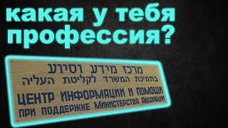 РАБОТА В ИЗРАИЛЕ! Ярмарка вакансий в Хайфе. Репатриация в Израиль 2019(, 2019-07-02T07:14:11.000Z)