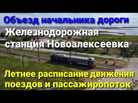 Железнодорожная станция Новоалексеевка. Расписание поездов. Количество приезжающих пассажиров. Такси