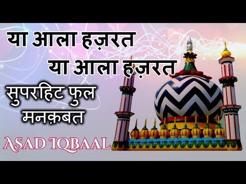 Asad Iqbal Full-Ya Alahazrat Ya Alahazrat