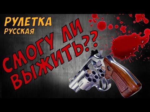 Русская рулетка смерти казино на коста дель соль