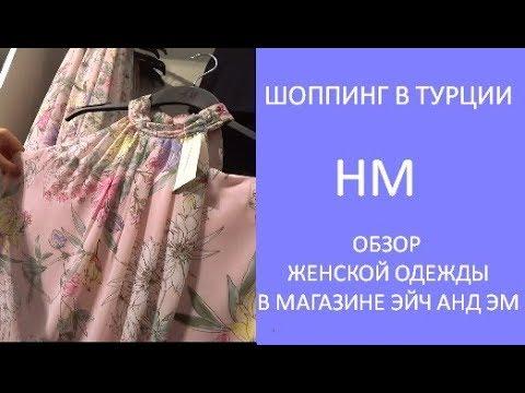 👚❤️HM Обзор магазина одежды.👖👗 Женская одежда в Турции. Магазин в Марк Анталия. Meryem Isabella