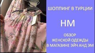 ????❤️HM Обзор магазина одежды.???????? Женская одежда в Турции. Магазин в Марк Анталия. Meryem Isabella