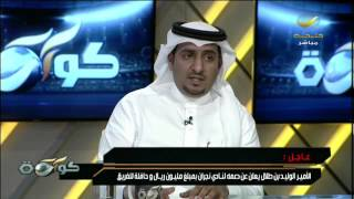 الأمير الوليد بن طلال يدعم نادي نجران بـ مليون ريال وحافله(فيديو)