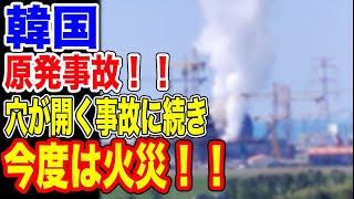 🇰🇷韓国の原発で火災発生!!メルトダウン!?…【韓国ニュース:韓国の反応】